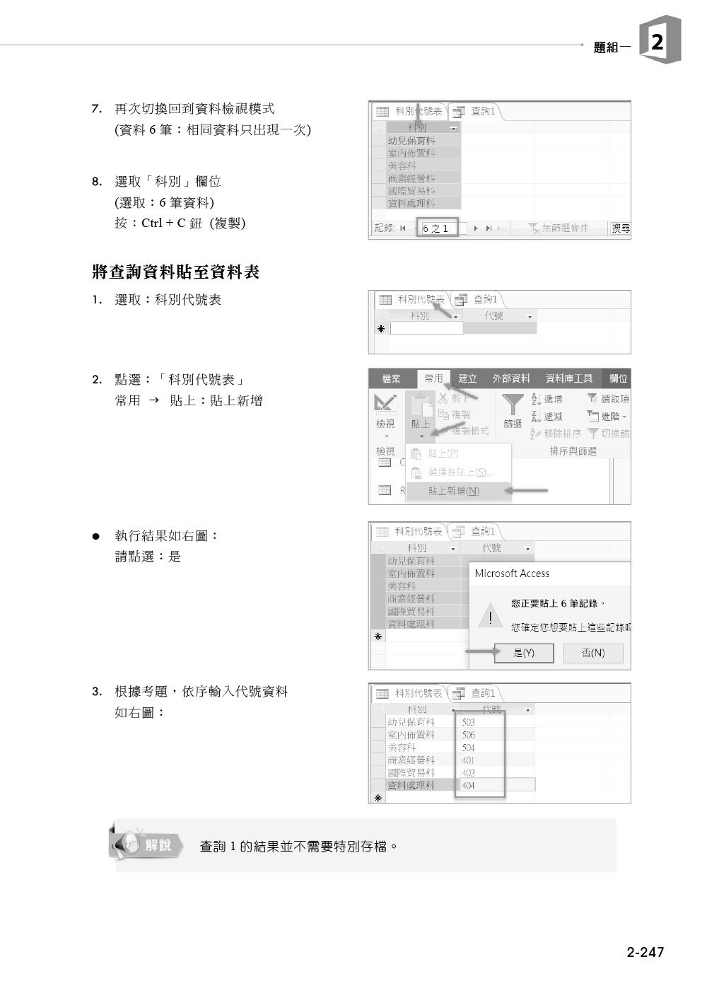 電腦軟體應用乙級檢定學術科解題教本|109啟用試題-preview-7