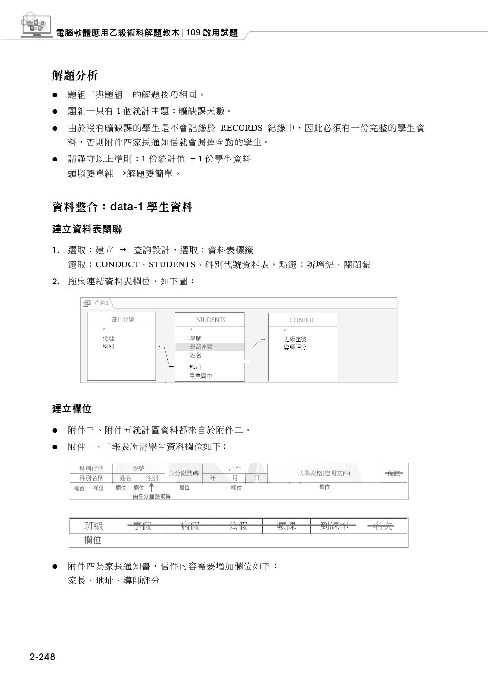 電腦軟體應用乙級檢定學術科解題教本|109啟用試題-preview-8