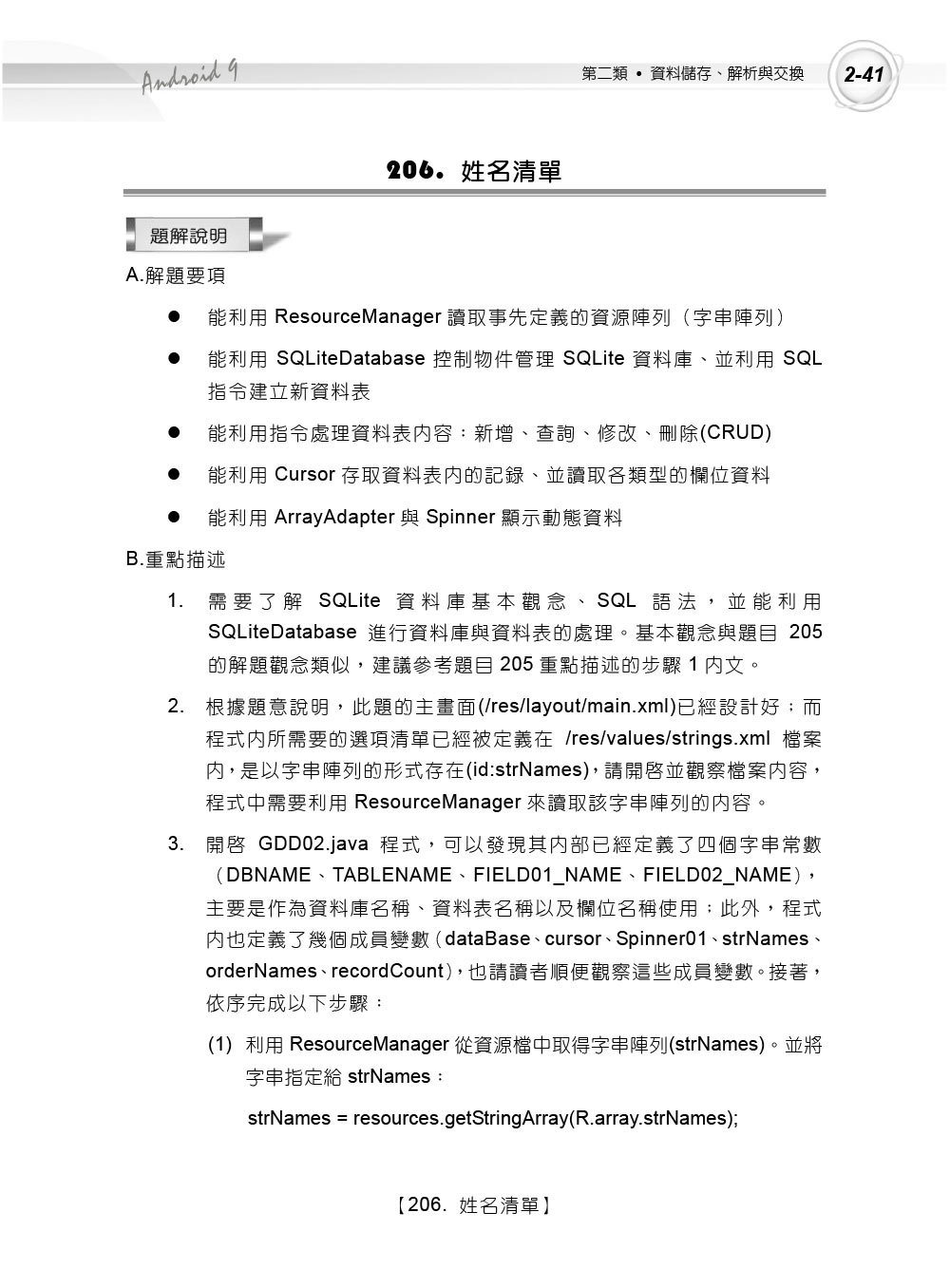 TQC+ 行動裝置應用程式設計認證指南解題秘笈 -- Android 9-preview-8