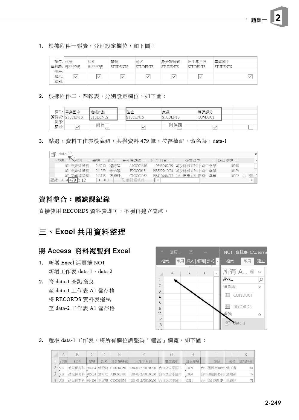 電腦軟體應用乙級檢定學術科解題教本|109啟用試題-preview-9