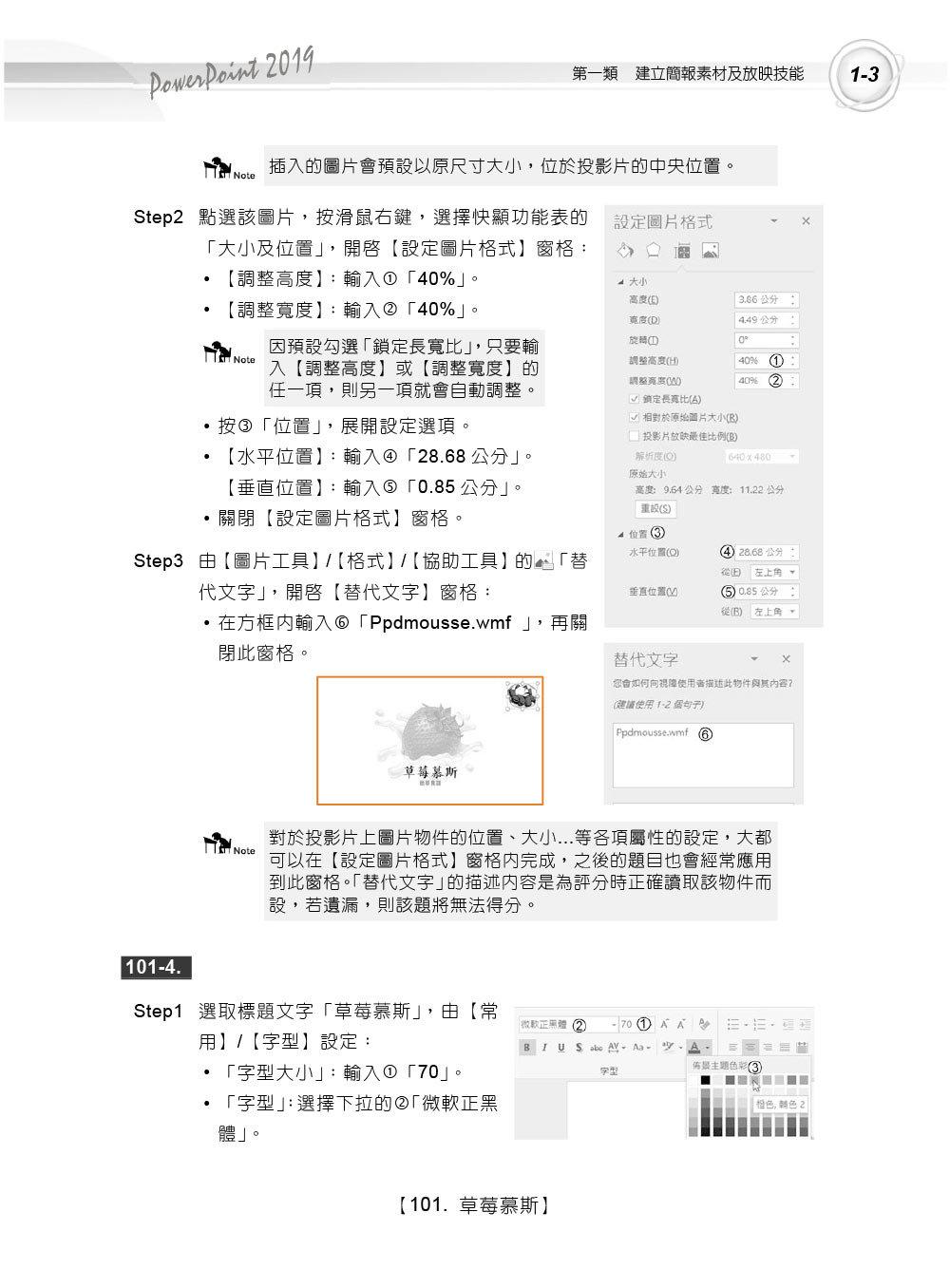 PowerPoint 2019 實力養成暨評量解題秘笈-preview-3