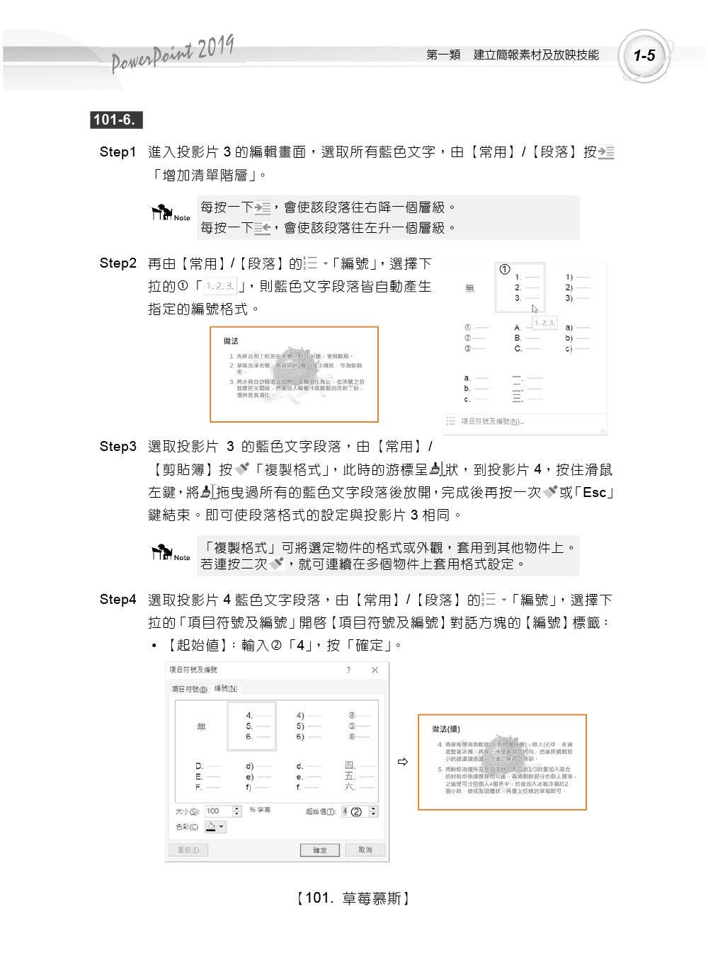 PowerPoint 2019 實力養成暨評量解題秘笈-preview-5