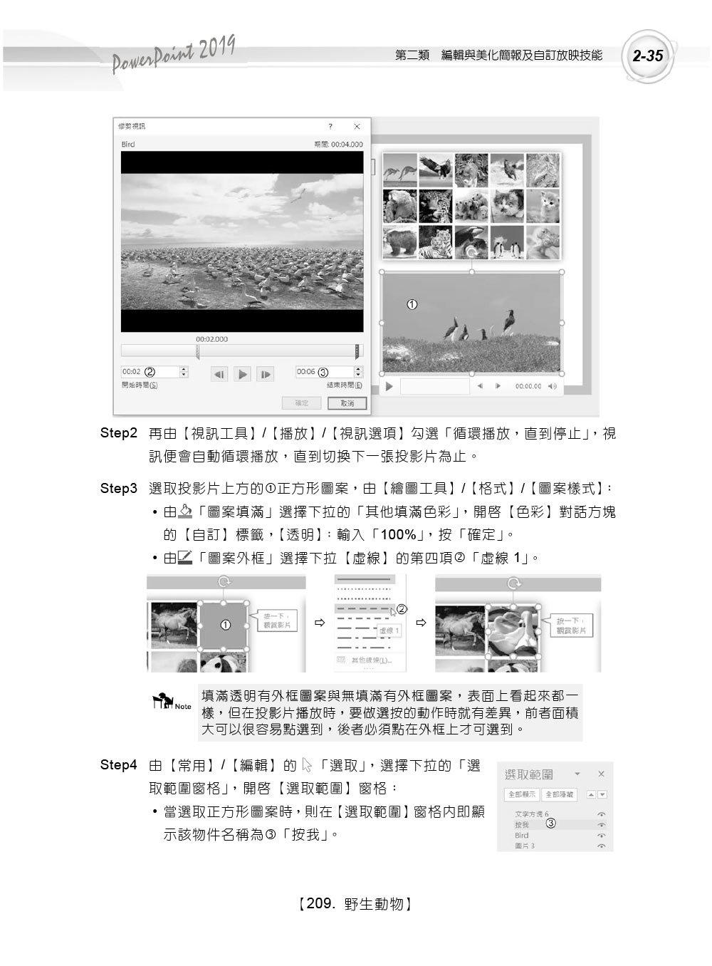PowerPoint 2019 實力養成暨評量解題秘笈-preview-9