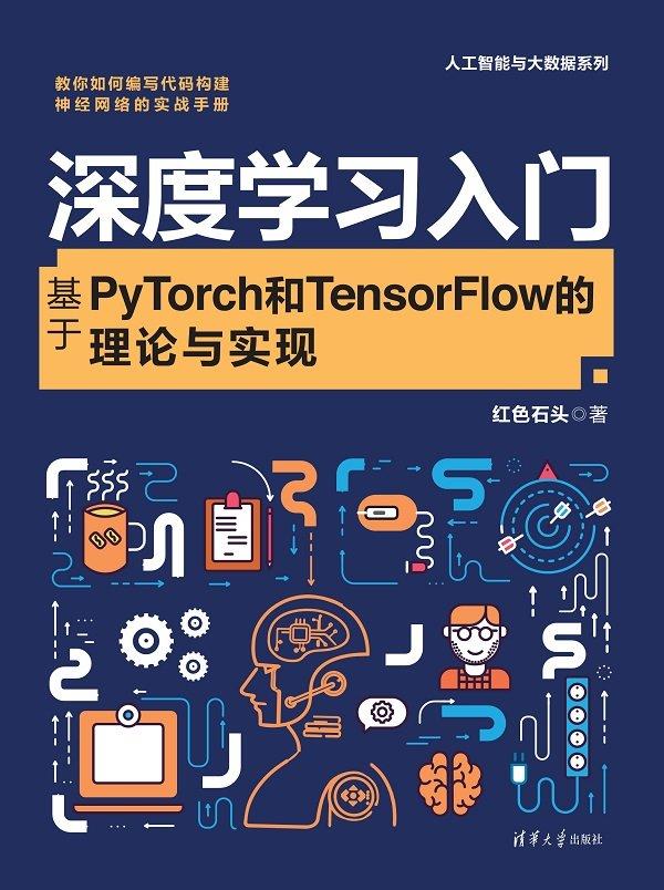 深度學習入門 : 基於 PyTorch 和 TensorFlow 的理論與實現-preview-1