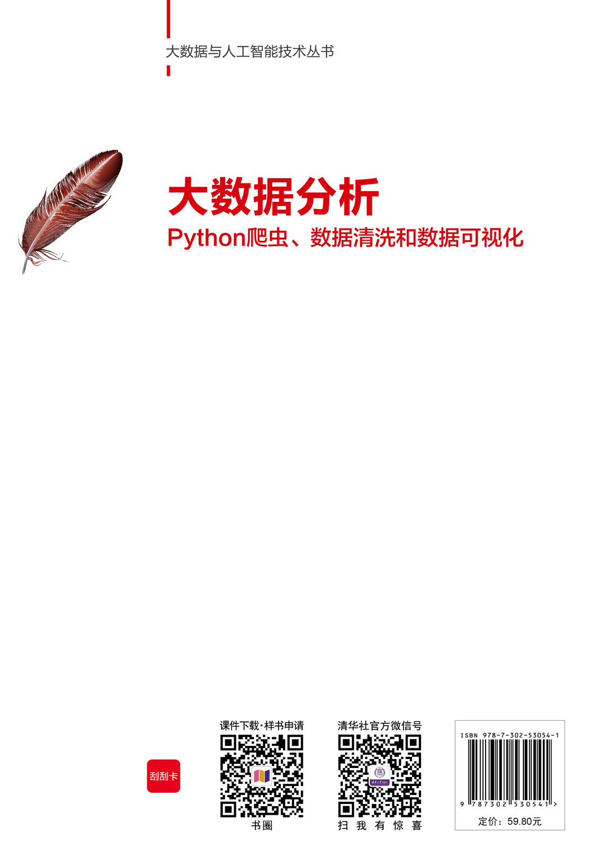 大數據分析:Python爬蟲、數據清洗和數據可視化-preview-2