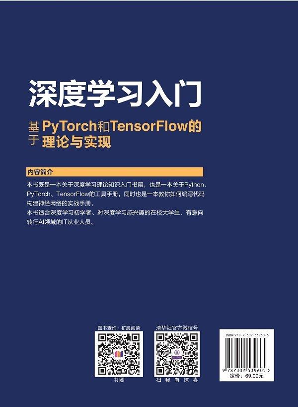 深度學習入門 : 基於 PyTorch 和 TensorFlow 的理論與實現-preview-2