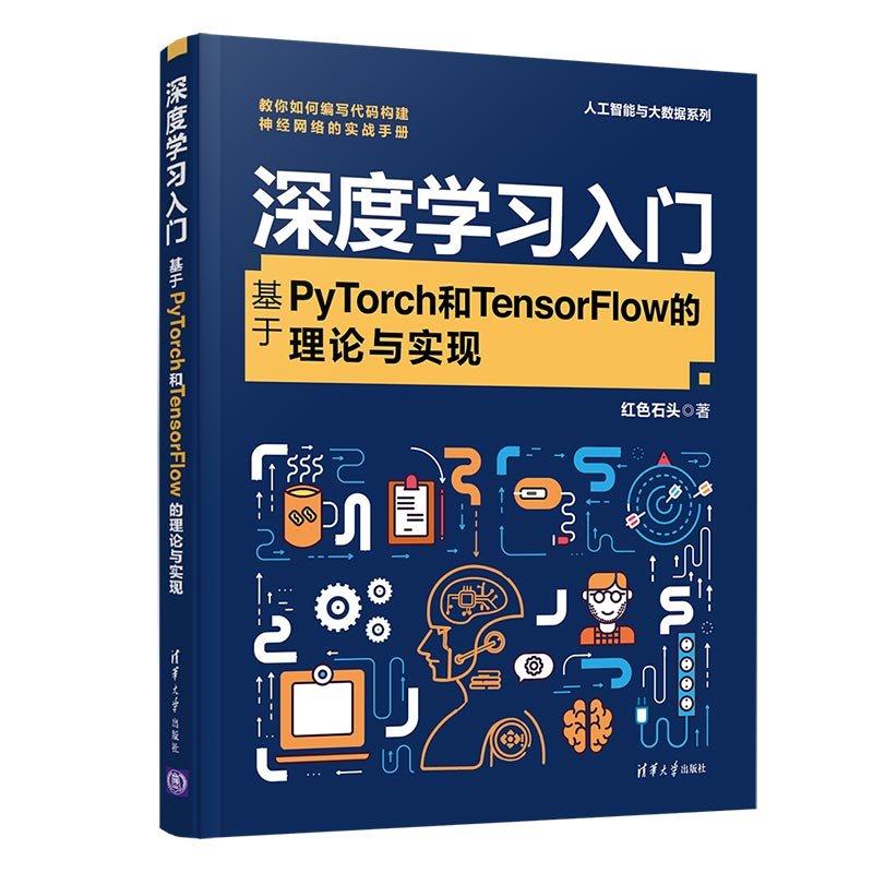 深度學習入門 : 基於 PyTorch 和 TensorFlow 的理論與實現-preview-3