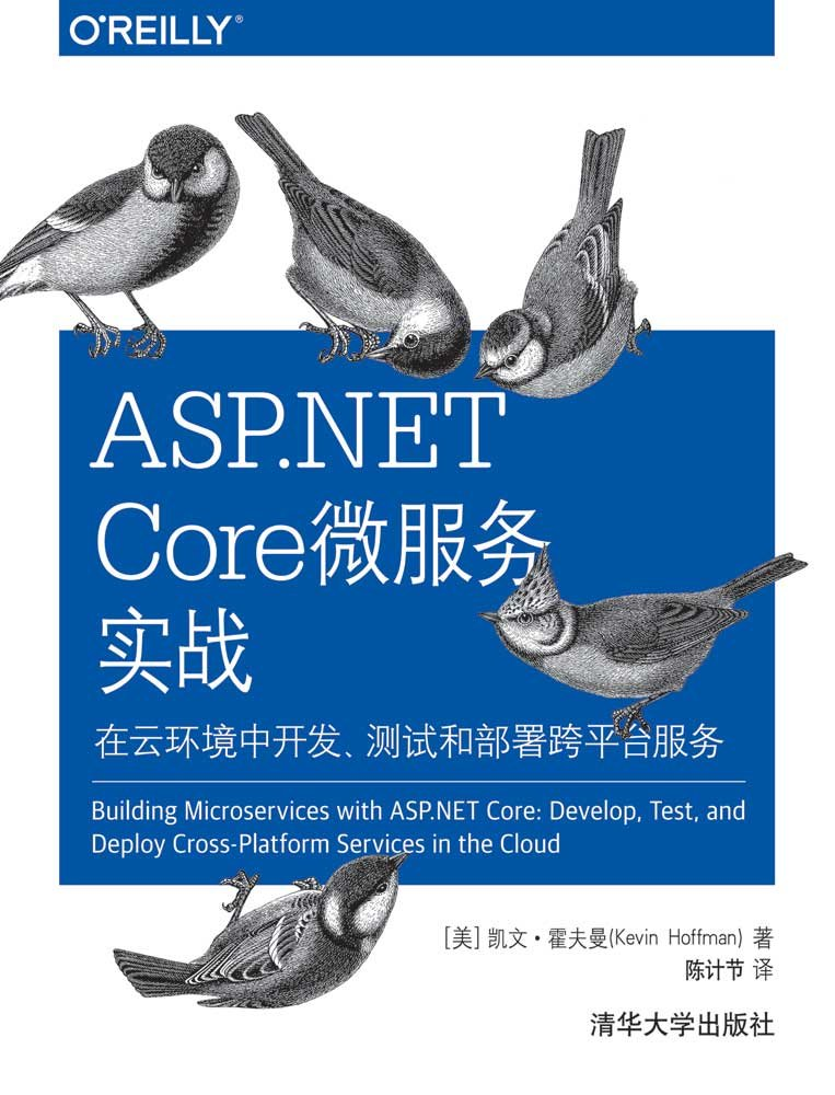ASP.NET Core 微服務實戰   在雲環境中開發、測試和部署跨平臺服務 (Building Microservices with ASP.NET Core: Develop, Test, and Deploy Cross-Platform Services in the Cloud)-preview-1