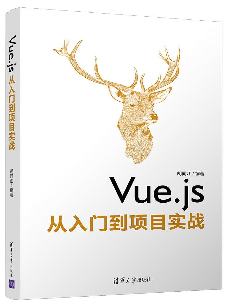 Vue.js 從入門到項目實戰-preview-1