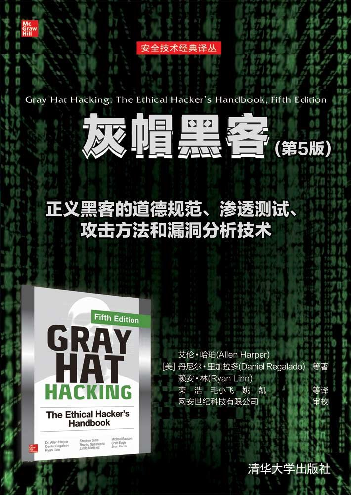 灰帽黑客, 5/e (Gray Hat Hacking The Ethical Hacker's Handbook, 5/e)-preview-1
