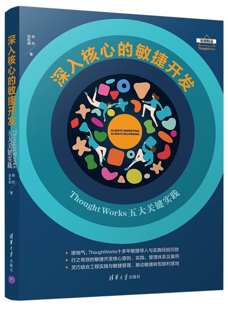 深入核心的敏捷開發:ThoughtWorks五大關鍵實踐-preview-3
