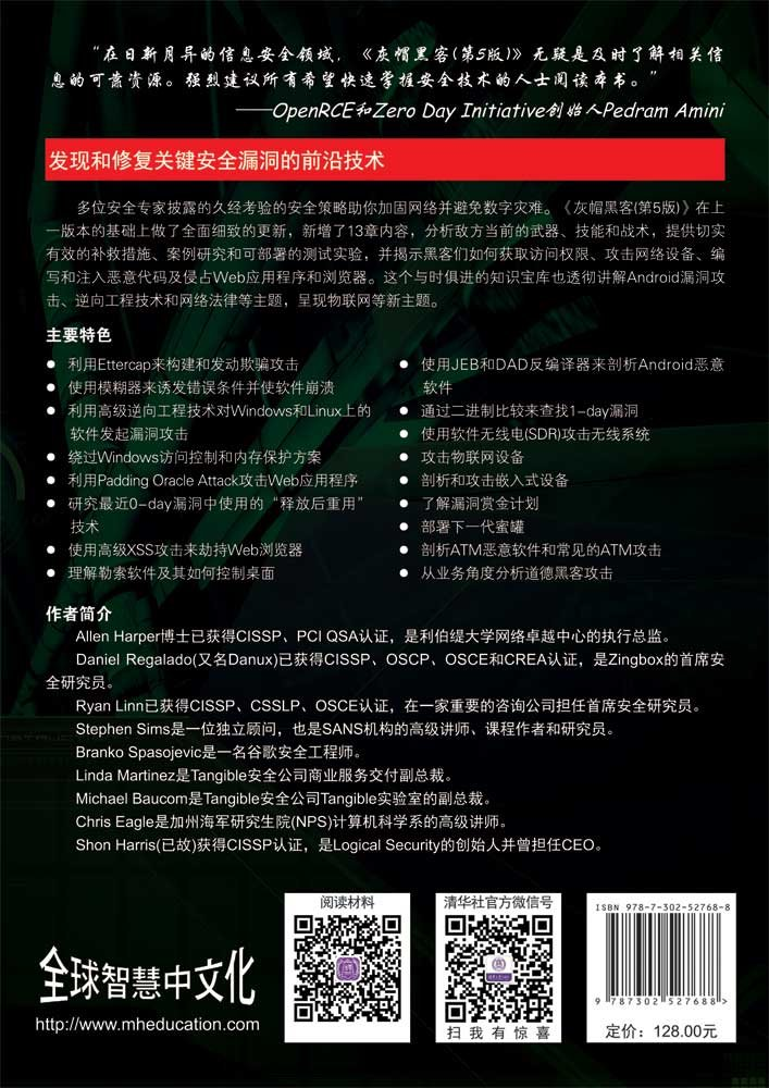 灰帽黑客, 5/e (Gray Hat Hacking The Ethical Hacker's Handbook, 5/e)-preview-2