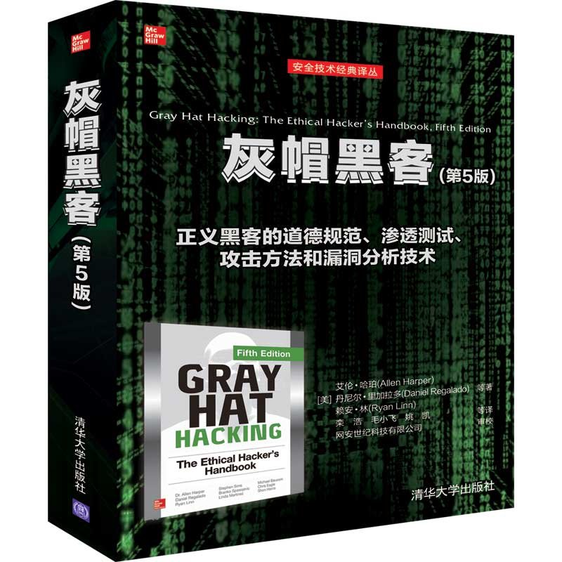 灰帽黑客, 5/e (Gray Hat Hacking The Ethical Hacker's Handbook, 5/e)-preview-3