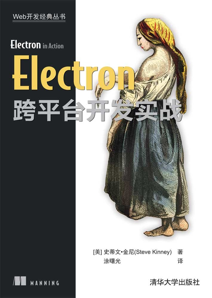 Electron跨平臺開發實戰-preview-1