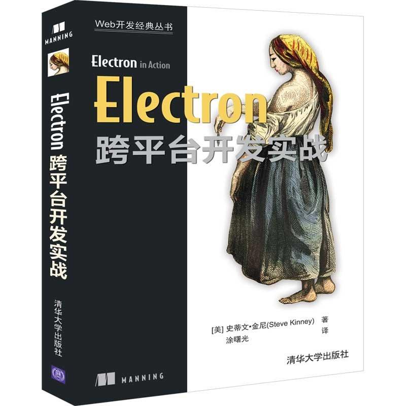Electron跨平臺開發實戰-preview-3