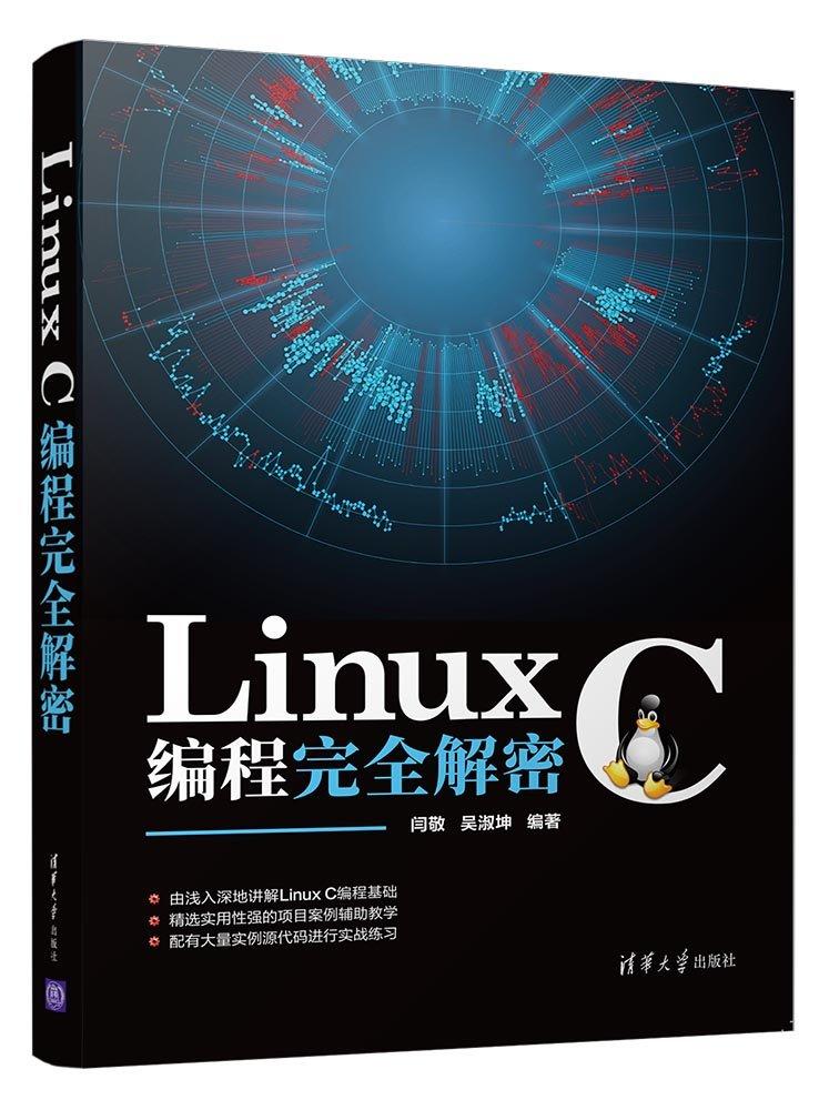 Linux C 編程完全解密-preview-1