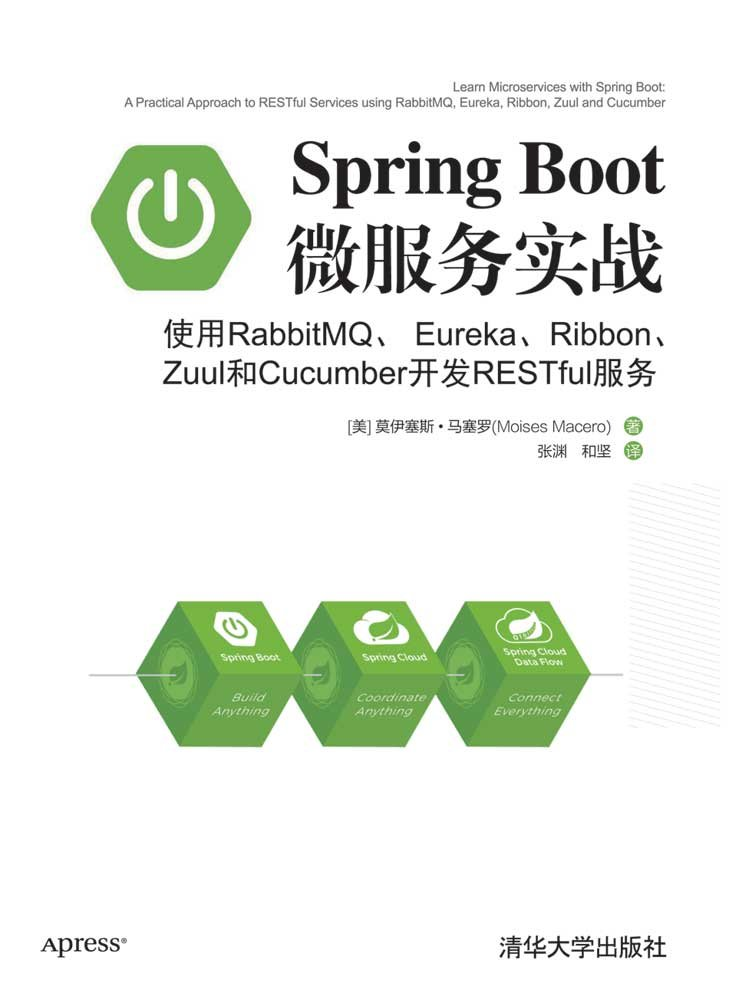 Spring Boot 微服務實戰:使用 RabbitMQ、Eureka、Ribbon、Zuul 和 Cucumber 開發 RESTful 服務-preview-1