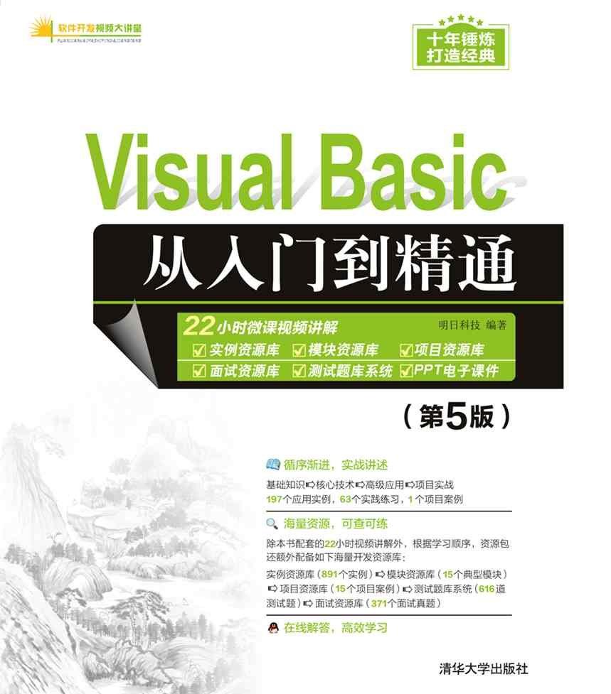 Visual Basic從入門到精通(第5版)-preview-1