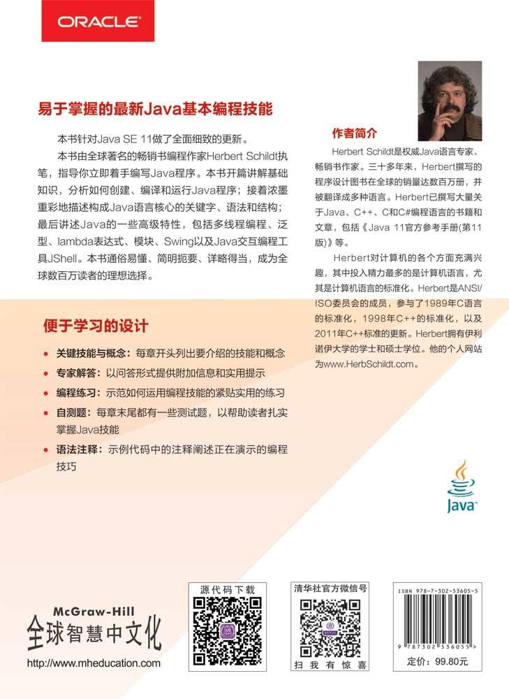 Java 11 官方入門教程, 8/e-preview-2