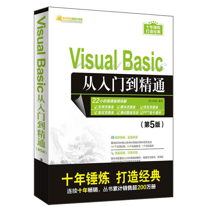 Visual Basic從入門到精通(第5版)-preview-3