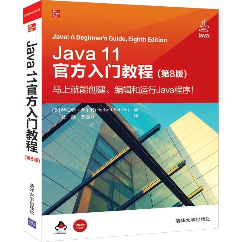 Java 11 官方入門教程, 8/e-preview-3