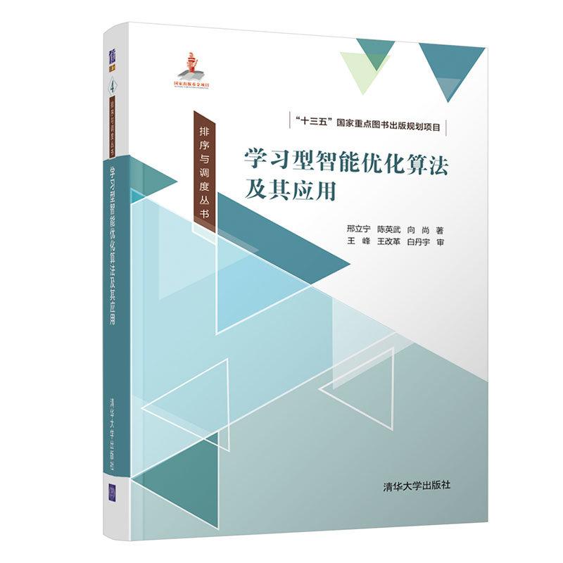 學習型智能優化算法及其應用-preview-1