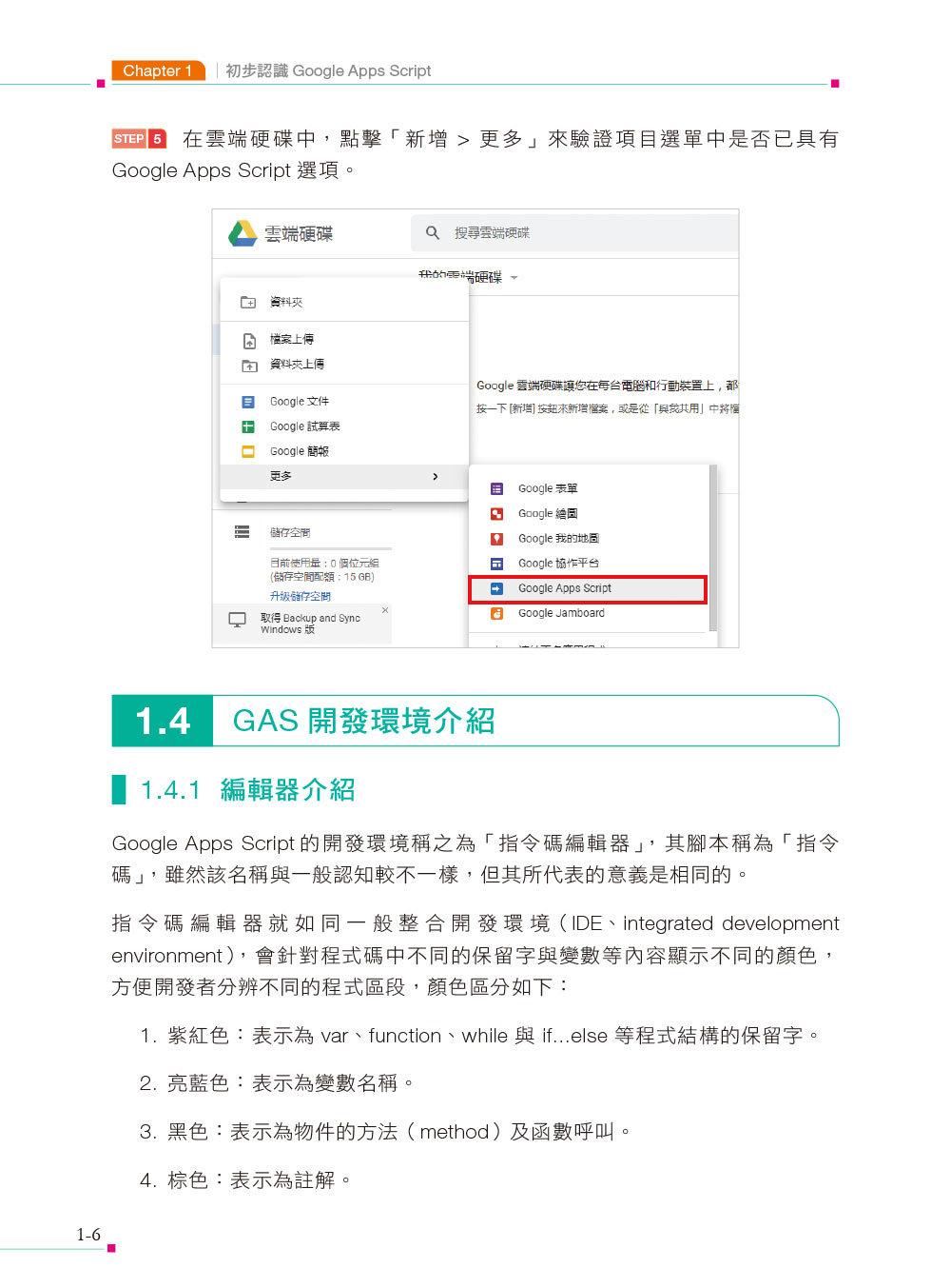 Google Apps Script 雲端自動化與動態網頁系統實戰 (附320分鐘影音教學/範例程式碼)-preview-1