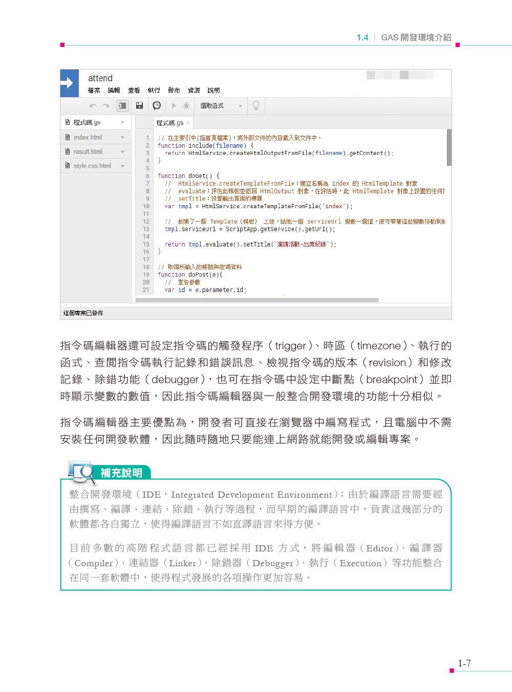 Google Apps Script 雲端自動化與動態網頁系統實戰 (附320分鐘影音教學/範例程式碼)-preview-2