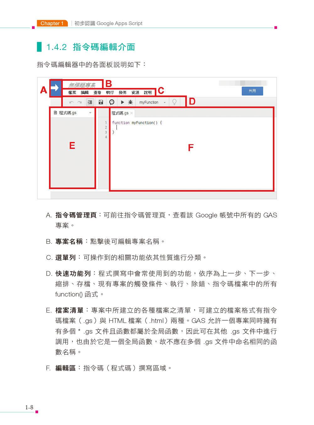 Google Apps Script 雲端自動化與動態網頁系統實戰 (附320分鐘影音教學/範例程式碼)-preview-3