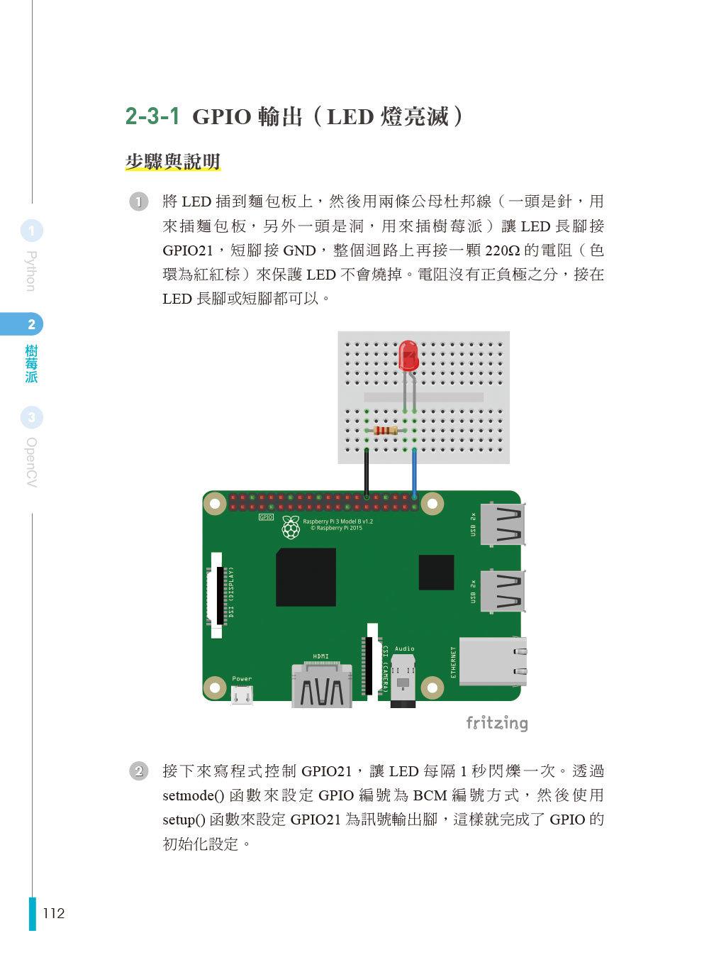 AIOT 與 OpenCV 實戰應用:Python、樹莓派、物聯網與機器視覺-preview-4