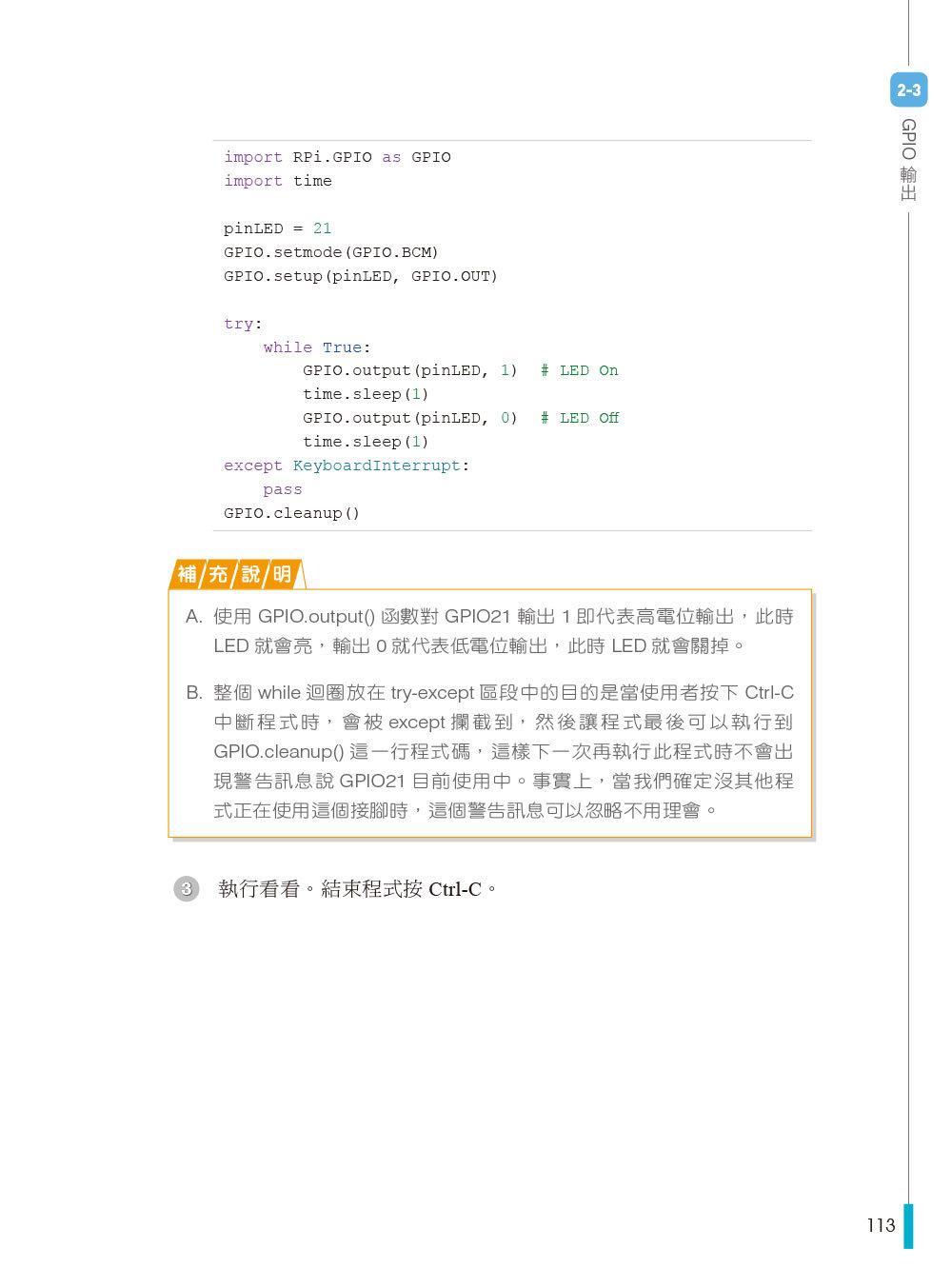 AIOT 與 OpenCV 實戰應用:Python、樹莓派、物聯網與機器視覺-preview-5