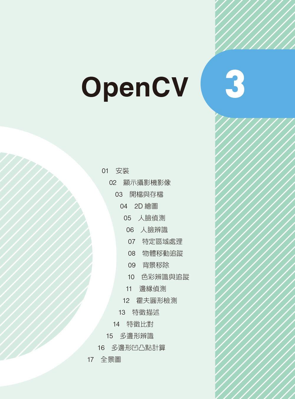 AIOT 與 OpenCV 實戰應用:Python、樹莓派、物聯網與機器視覺-preview-6