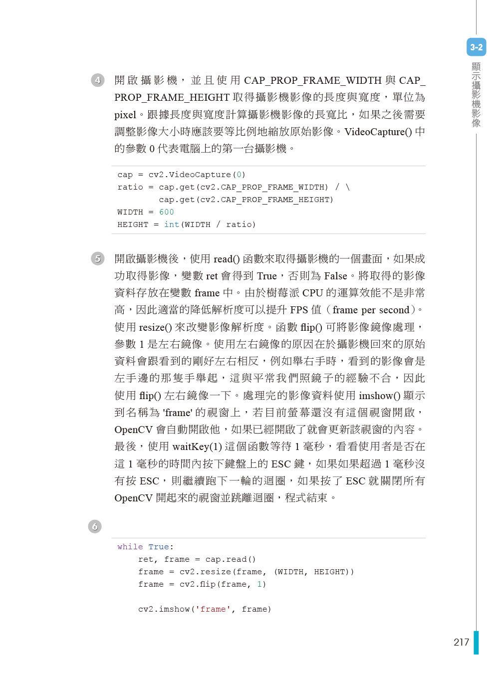 AIOT 與 OpenCV 實戰應用:Python、樹莓派、物聯網與機器視覺-preview-8