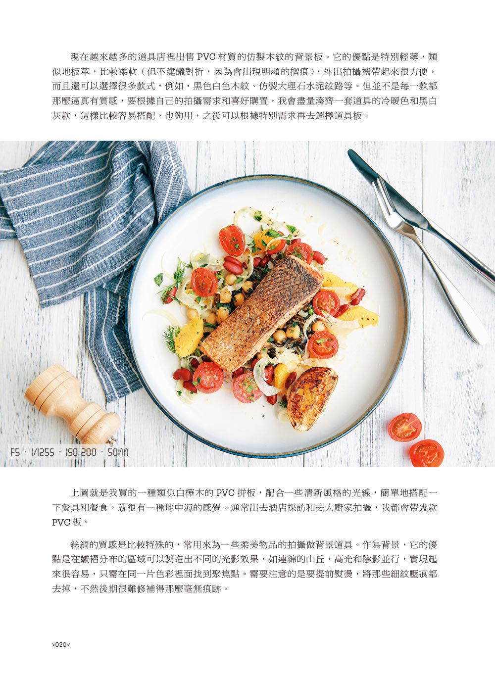 專業美食攝影秘訣大公開 布景x構圖x光線-preview-3
