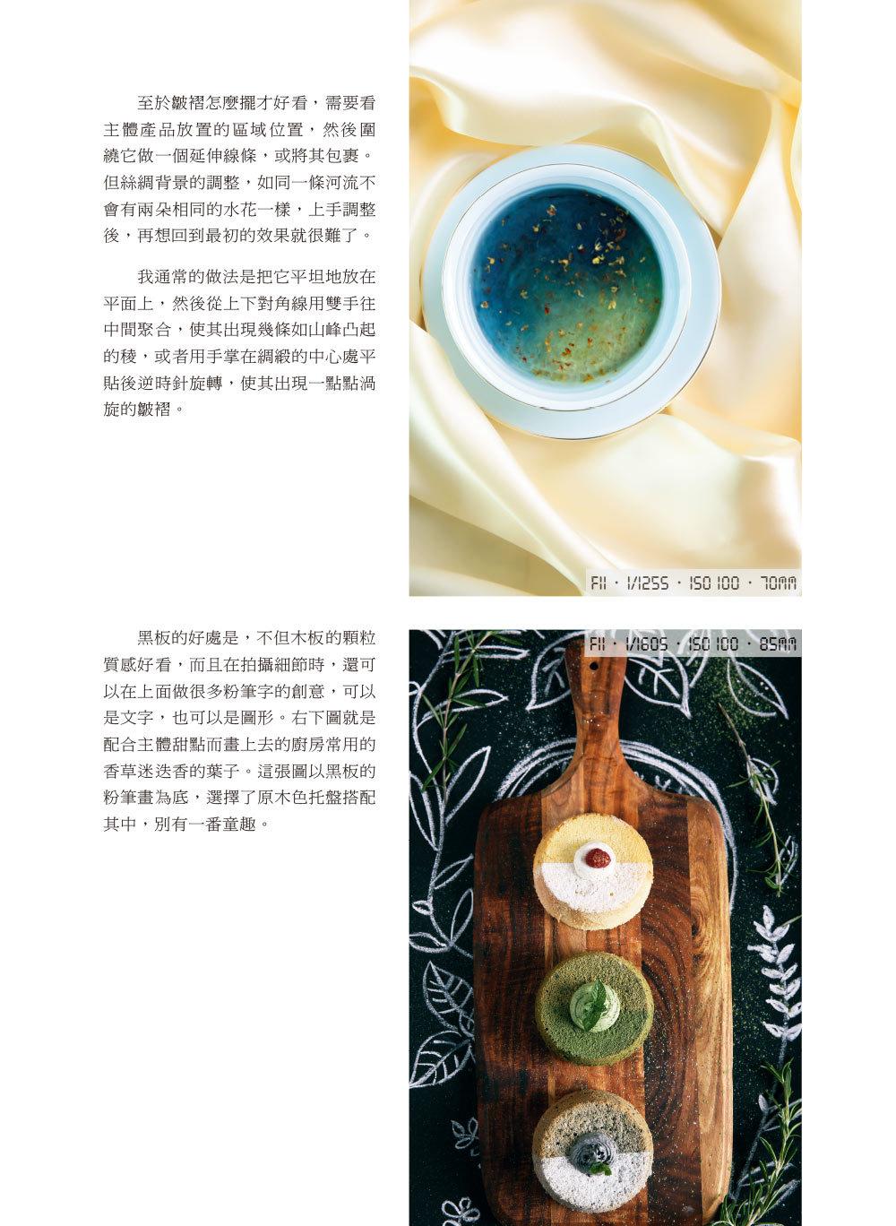 專業美食攝影秘訣大公開 布景x構圖x光線-preview-4