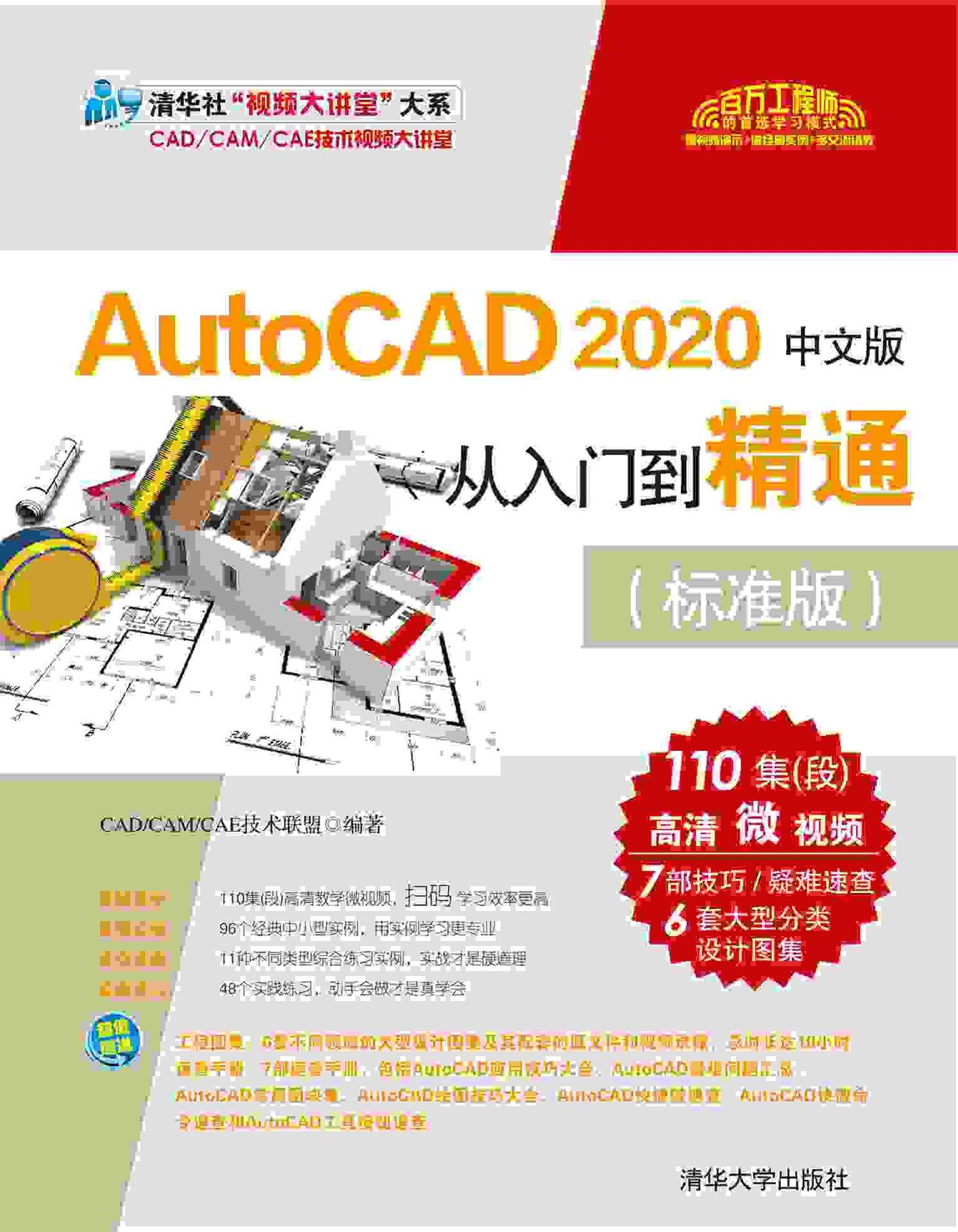 AutoCAD 2020 中文版從入門到精通(標準版)-preview-1