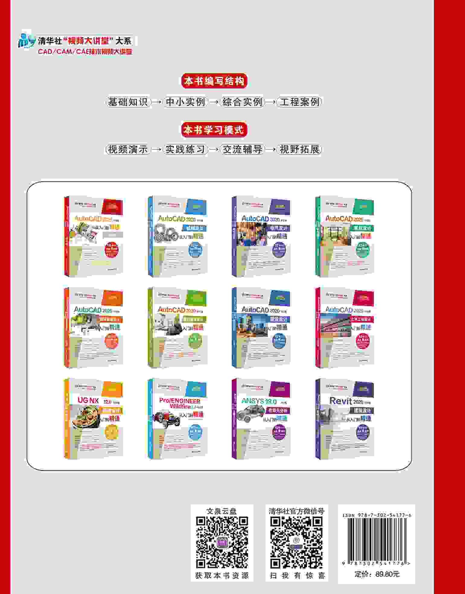 AutoCAD 2020 中文版從入門到精通(標準版)-preview-2