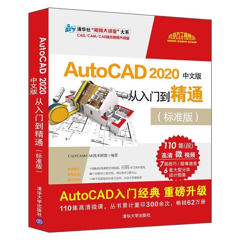 AutoCAD 2020 中文版從入門到精通(標準版)-preview-3