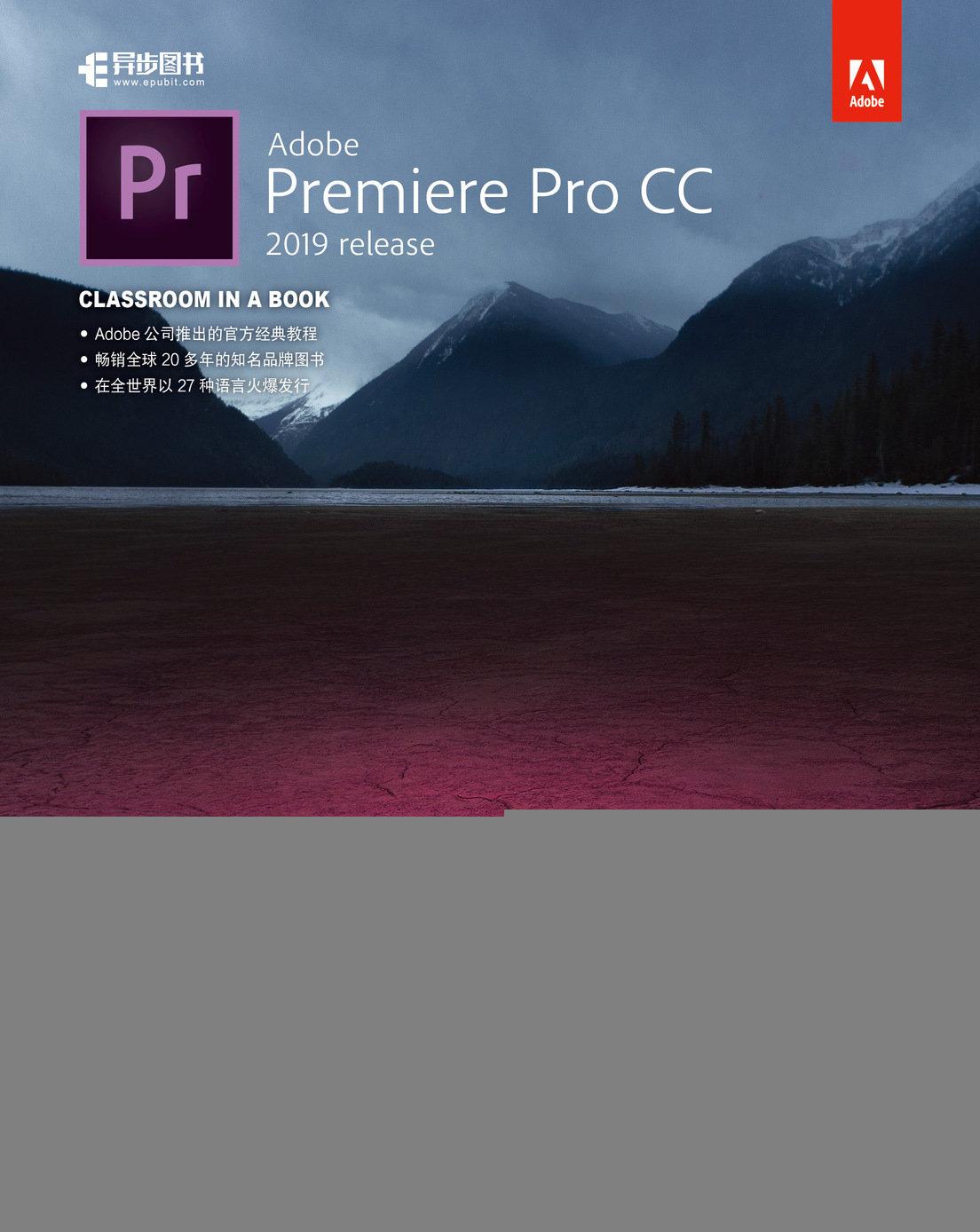 Adobe Premiere Pro CC 2019經典教程(彩色版)-preview-1