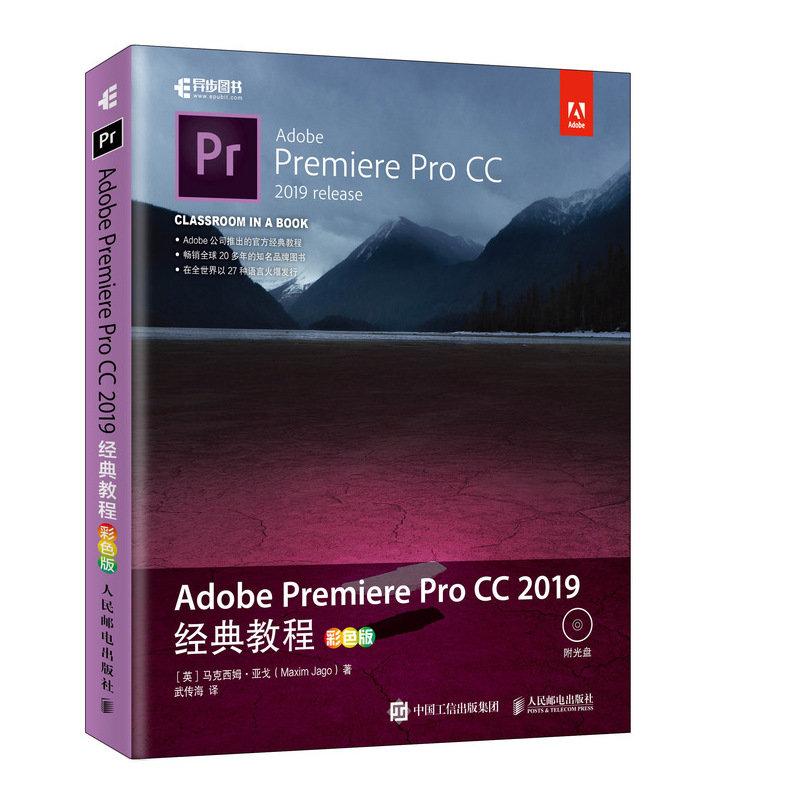 Adobe Premiere Pro CC 2019經典教程(彩色版)-preview-2