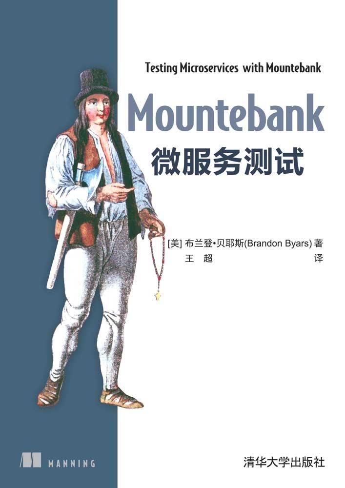 Mountebank 微服務測試-preview-1