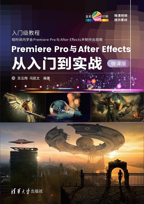 Premiere Pro與After Effects從入門到實戰-微課版-preview-1