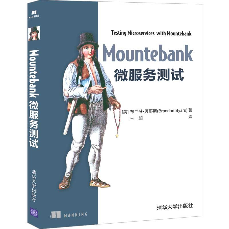 Mountebank 微服務測試-preview-3