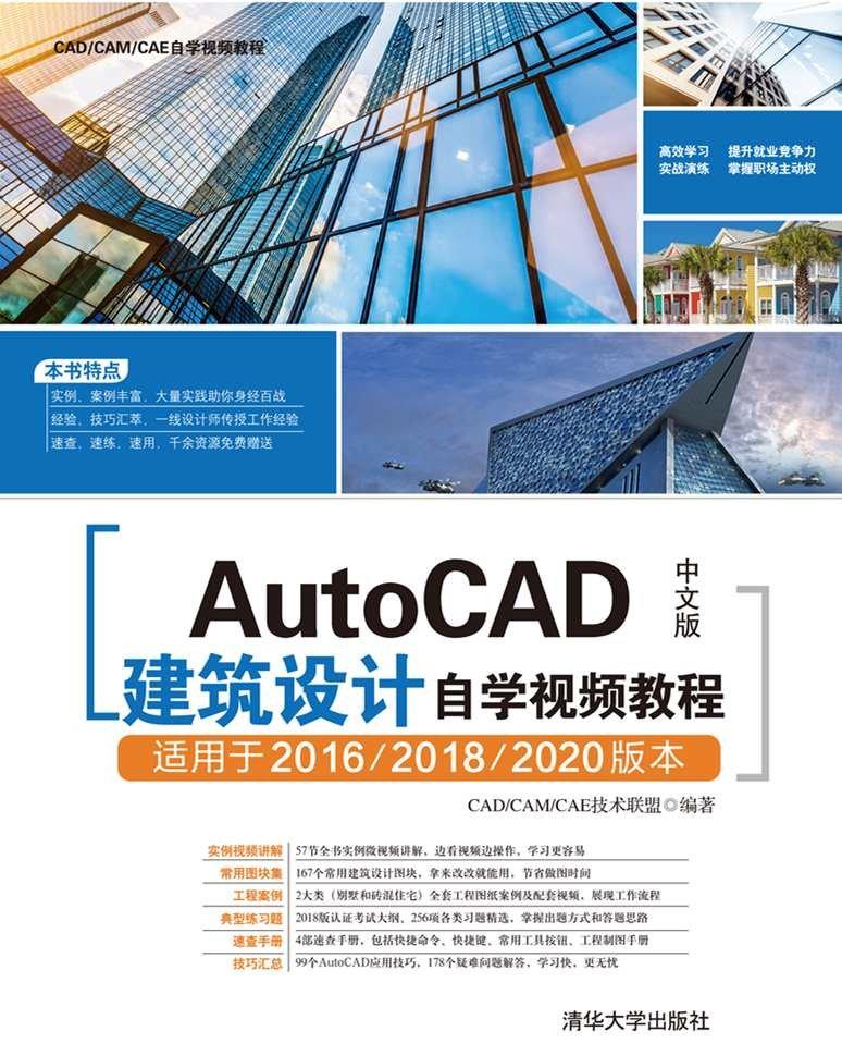 AutoCAD中文版建築設計自學視頻教程-preview-1