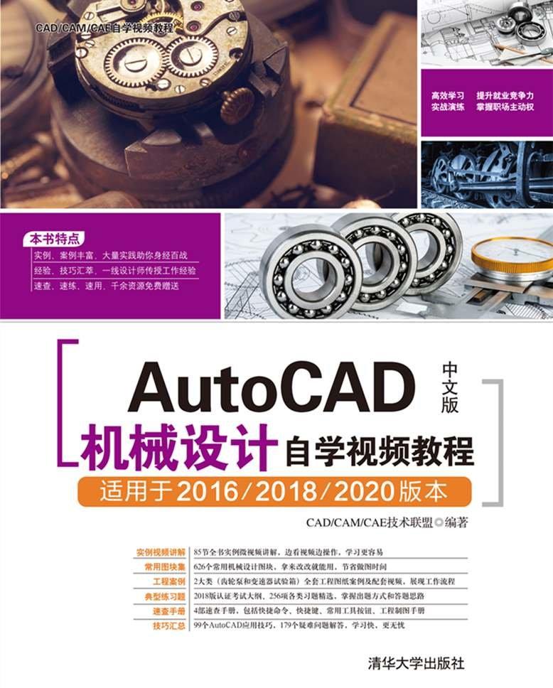 AutoCAD中文版機械設計自學視頻教程-preview-1