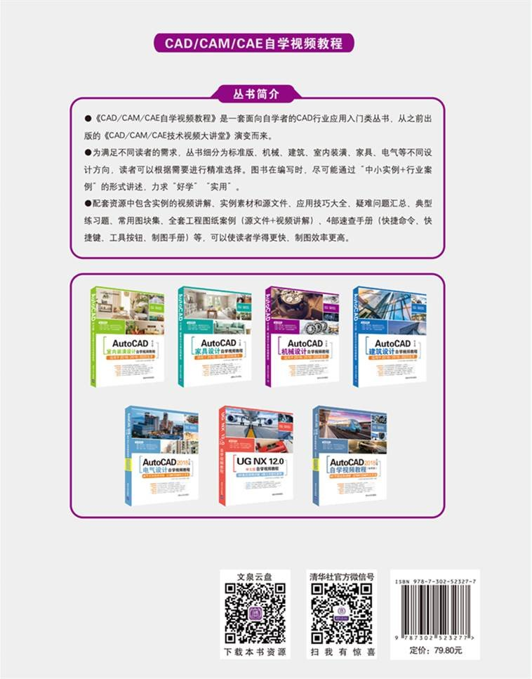 AutoCAD中文版機械設計自學視頻教程-preview-2
