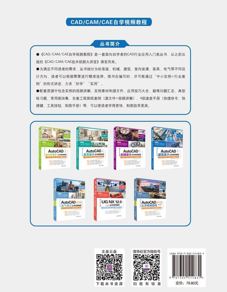 AutoCAD中文版建築設計自學視頻教程-preview-2