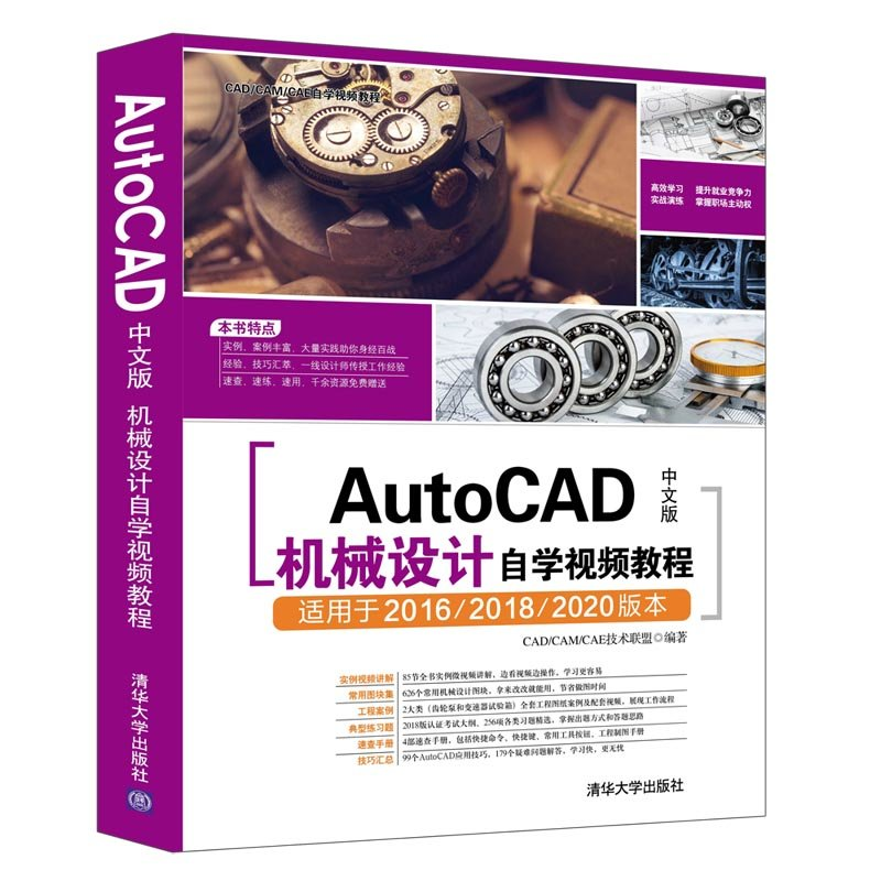 AutoCAD中文版機械設計自學視頻教程-preview-3