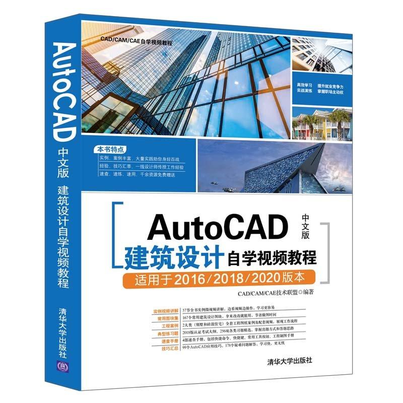AutoCAD中文版建築設計自學視頻教程-preview-3