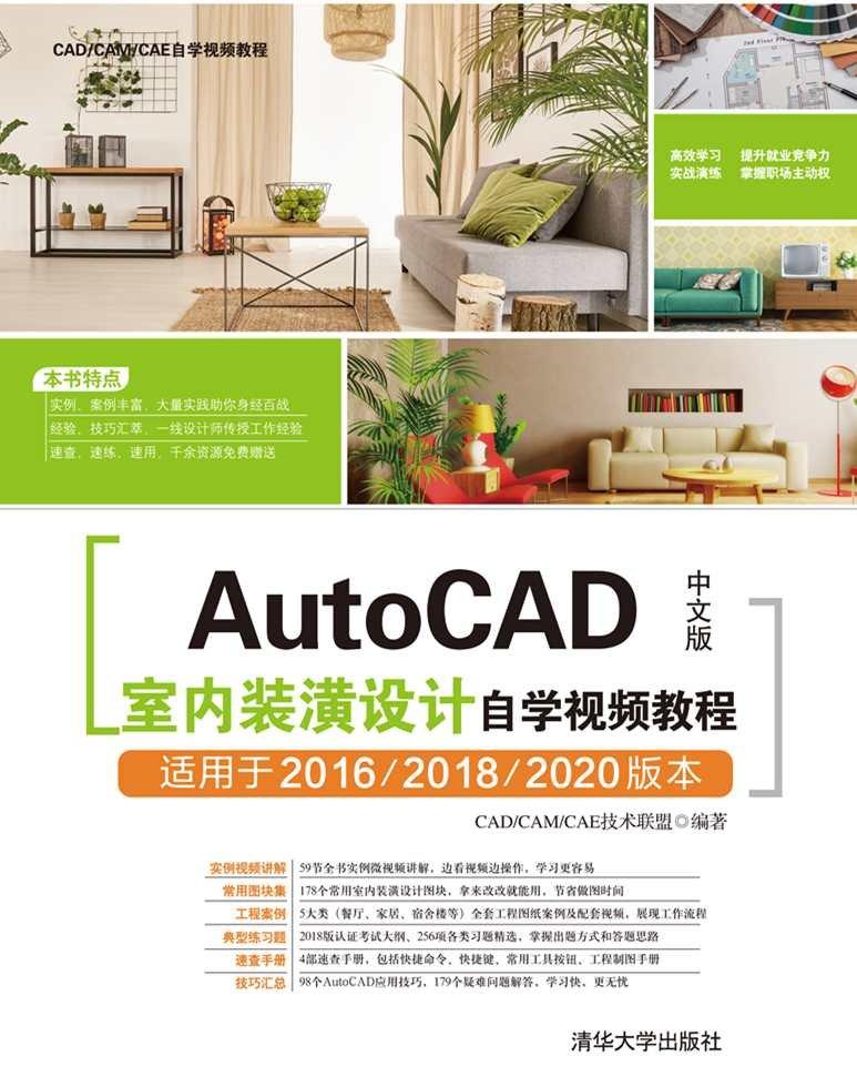 AutoCAD中文版室內裝潢設計自學視頻教程-preview-1